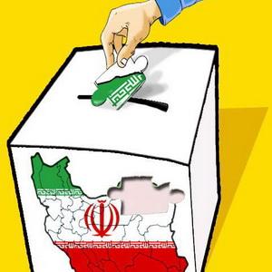 انتخابات 6 اردیبهشت