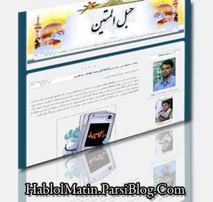 قالب جدید وبلاگ حبل المتین
