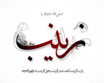 sms-jok.royablog.irاس ام اس ئفات حضرت زینب