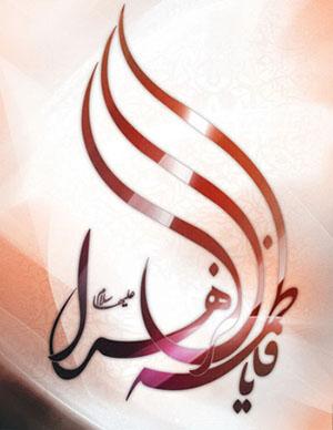 http://hablolmatin.persiangig.com/image/mhasan63/hazrat-fatemeh.jpg